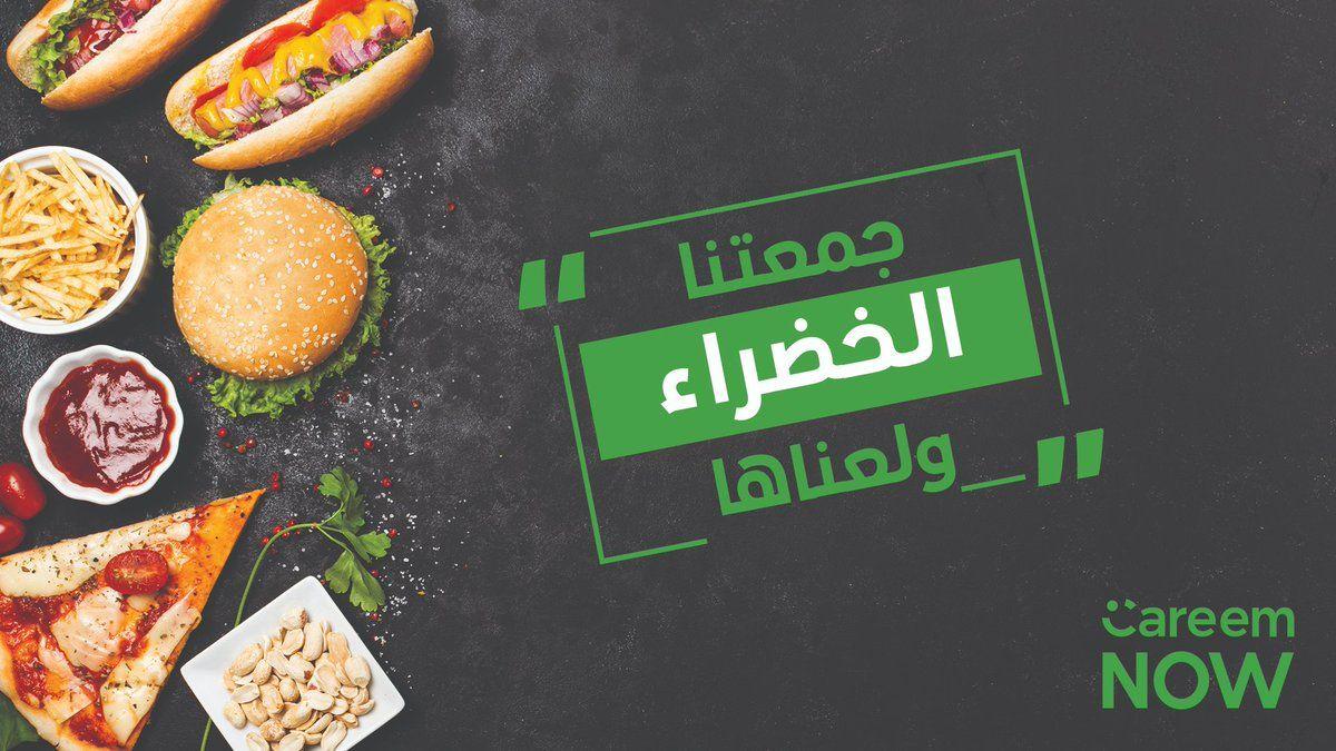 عروض الجمعة الخضراء مكم لة مع Careem Now وفر حتى ٢٠ ريال على طلباتك واعزم اللي يعز