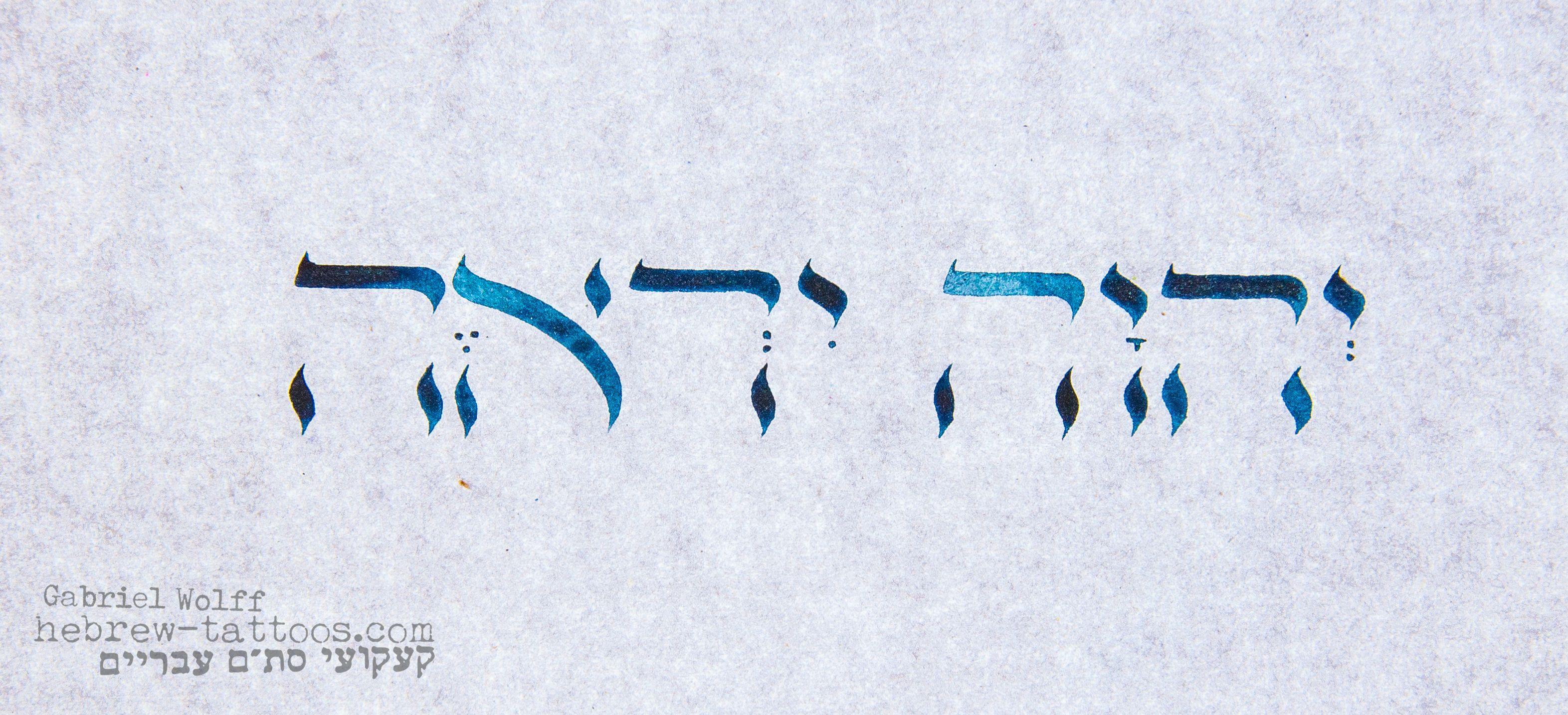 A hebrew tattoo design of jesus my savior scriptures a hebrew tattoo design of jesus my savior scriptures pinterest hebrew tattoos tattoo designs and tattoo biocorpaavc Image collections
