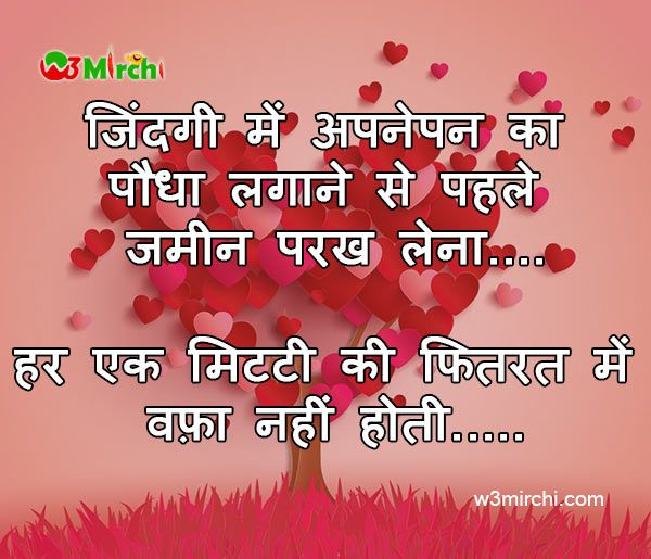 Love Quotes in HIndi | Life and Love Quotes | Pinterest | Allah