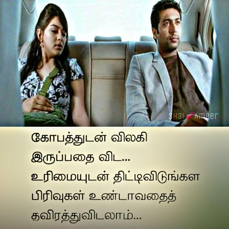 Sad Love Quotes With Tamil Movie Images Nemetasaufgegabeltinfo