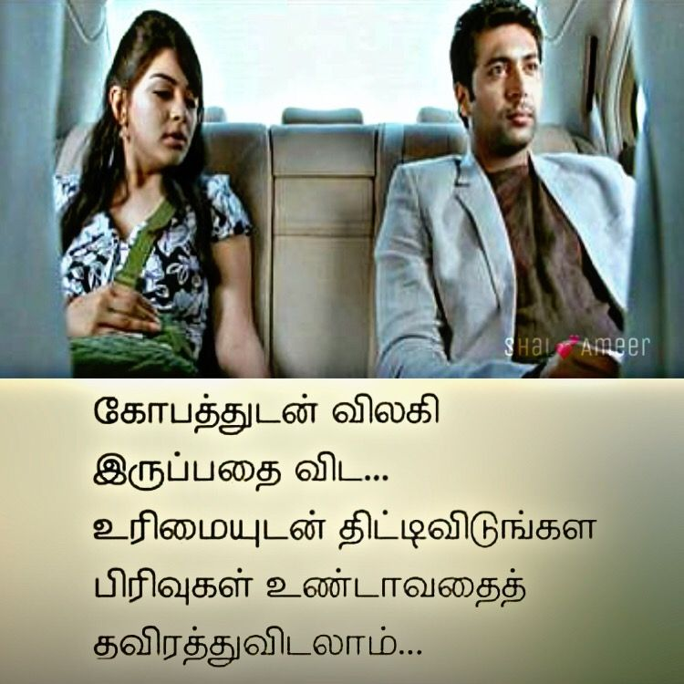 Tamil Quotes About Love 3