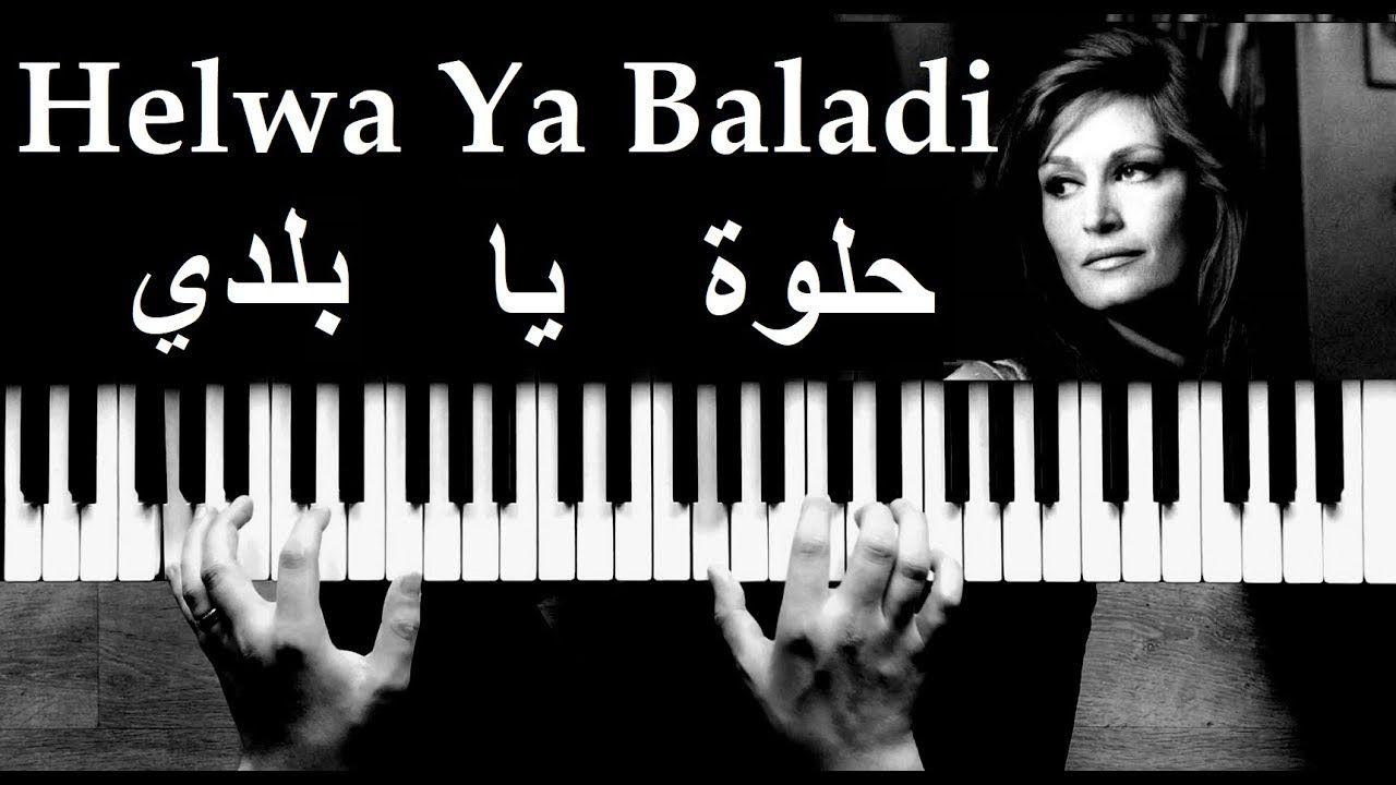 Helwa Ya Baladi Dalida Piano Cover By Maizou Pianist حلوة يا بلدي Piano Cover Pianist Happy Moments