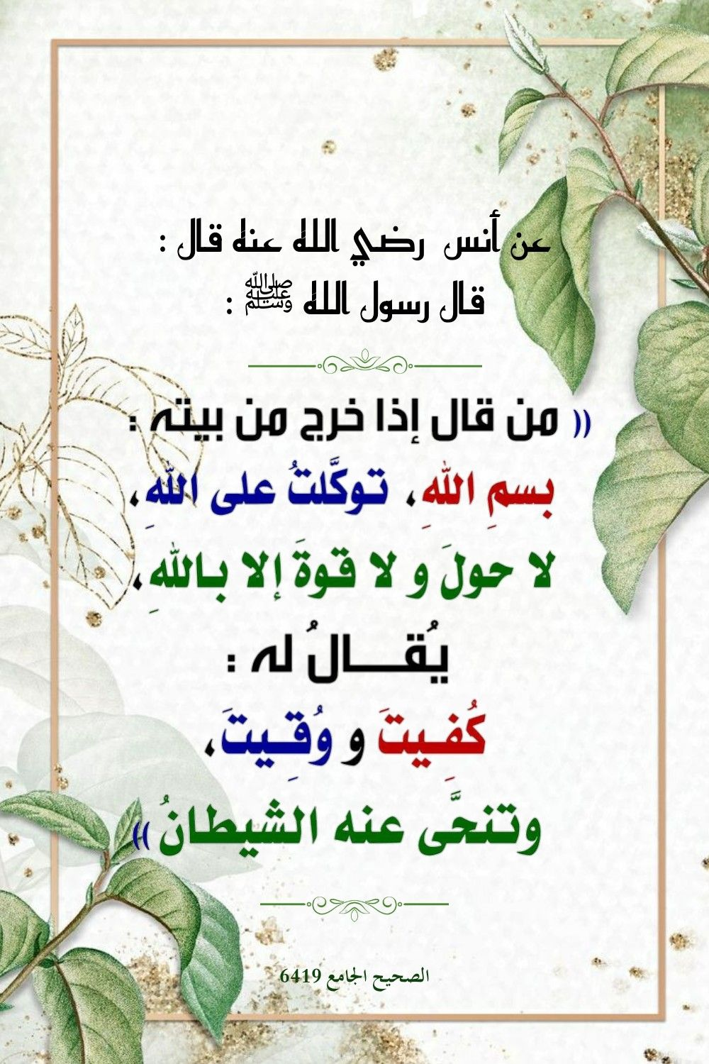 Pin By Sura On احاديث Beautiful Prayers Hadith How Are You Feeling