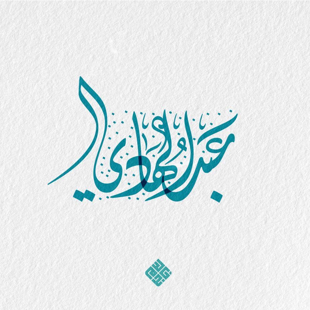 اسم عبدالهادي Calligraphy Name Lettering Arabic Calligraphy