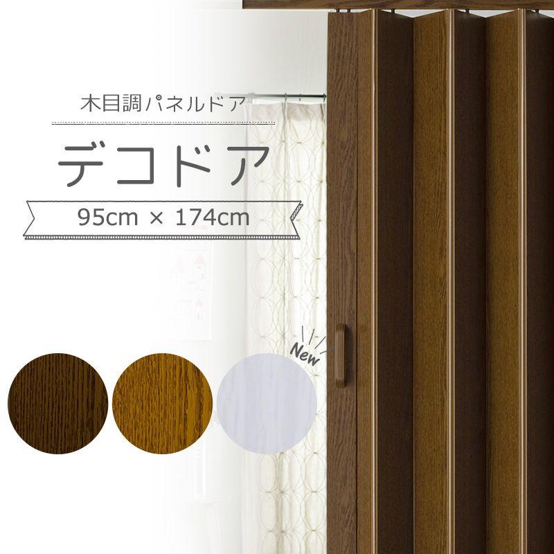楽天市場 木目調アコーディオンカーテン パネルドア 窓なしタイプ デコドア 幅95cm 丈174cm 間仕切りや目隠しに便利な