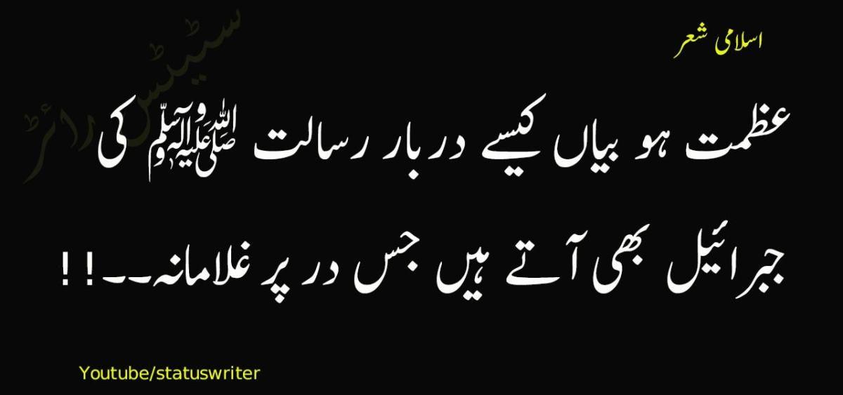 2 Line Urdu Islamic Shayari Islamic Poetry Whatsapp Status