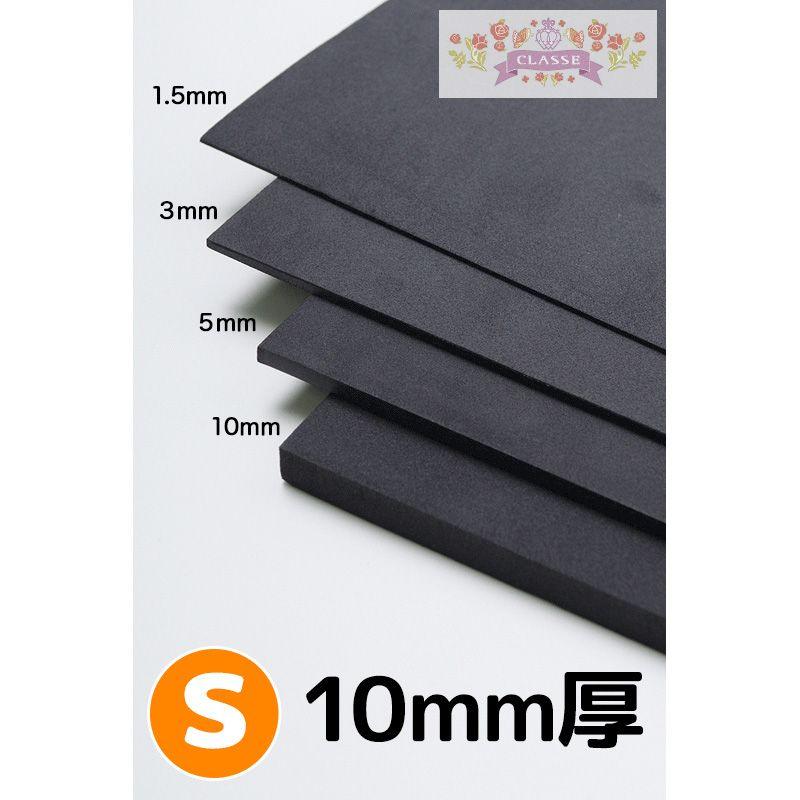 造形 材料 『COSボード 黒 Sサイズ 10mm厚 』コスプレ総合専門店クラッセ #RakutenIchiba #楽天