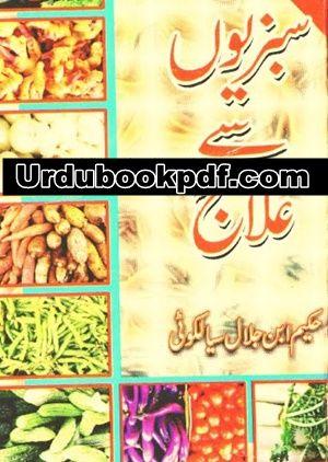 Treatment with fresh vegetables urdu pdf urdupdfbook pinterest treatment with fresh vegetables urdu pdf forumfinder Images