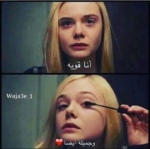 انا قوية و جميلة ايضا Arabic Love Quotes Words Love Quotes