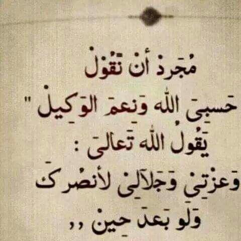 حسبي الله ونعم الوكيل Quran Verses Speech Quote English Quotes