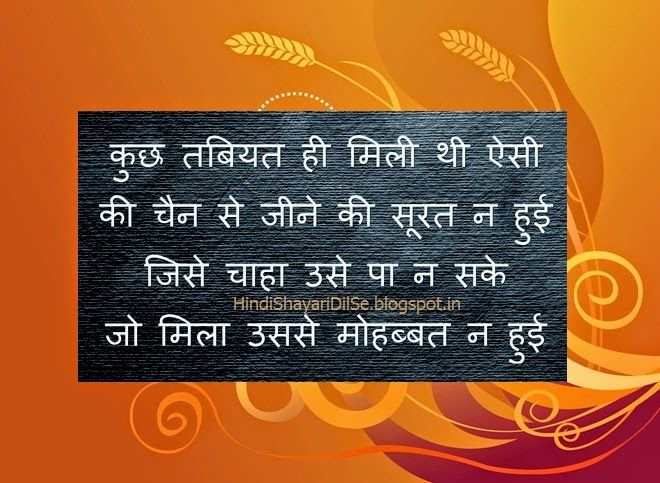 Hindi Shayaridil Se Hindi Love Shayari On Images Mohabbat