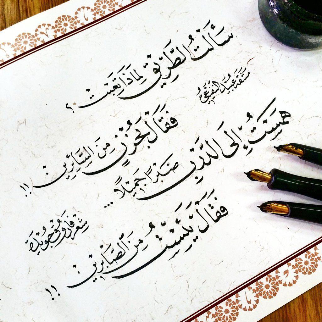الخطاط عبيد النفيعي Obaidalnofaey99 Twitter Quotes For Book Lovers Arabic Quotes Arabic Poetry