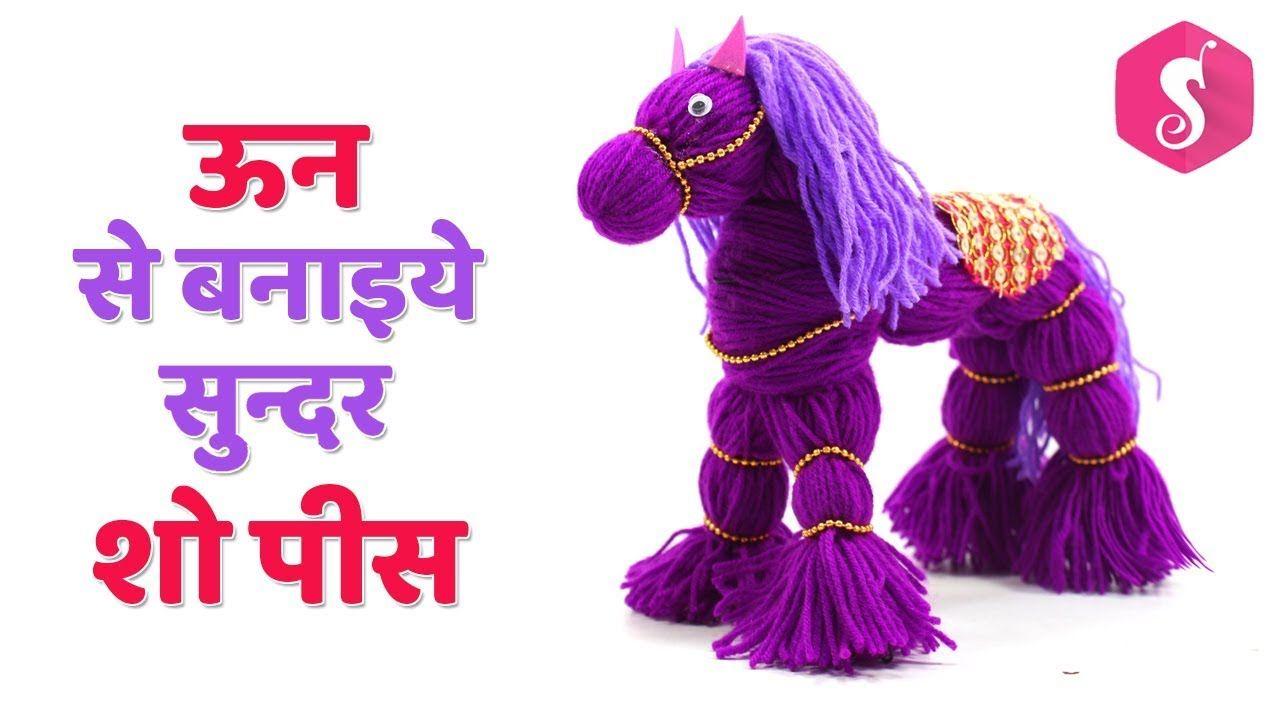Como Poner Subtitulos A Popcorn Time Diy Horse Showpiece From Woolen Yarn Crafts Sonali S Creations