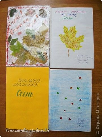 Книжка про осень своими руками фото 214