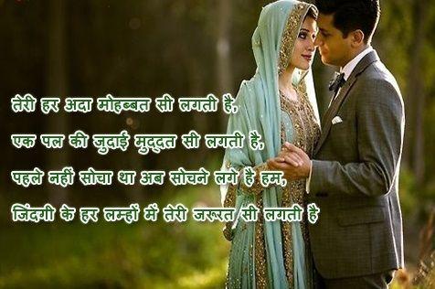 Teri Har Aada Pe र म ट क श यर Romantic Shayari