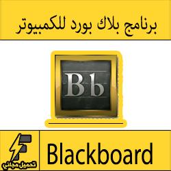 تحميل برنامج بلاك بورد للابتوب للكمبيوتر عربي Https Www Freesoftdb Com Blackboard Blackboards Clock Flip Clock