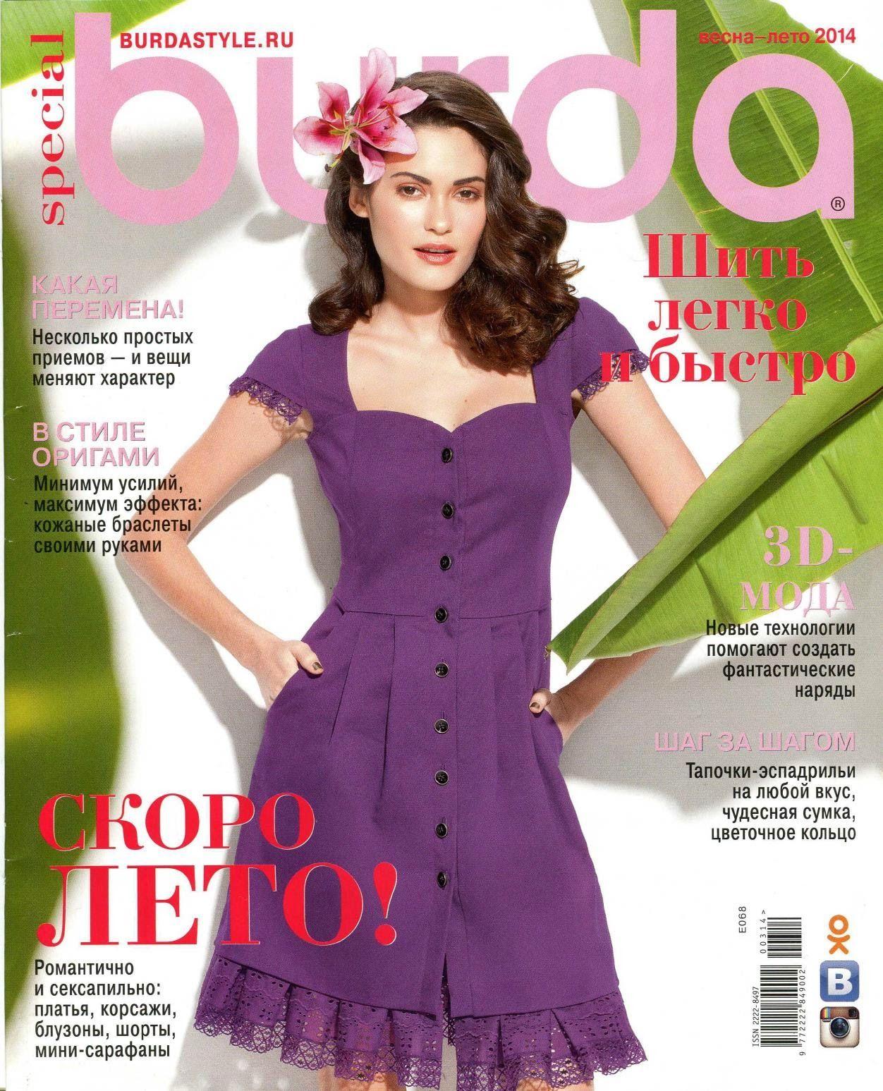 Mujeres y alfileres: Burda Rusa Especial N°3 2014 con patrones ...