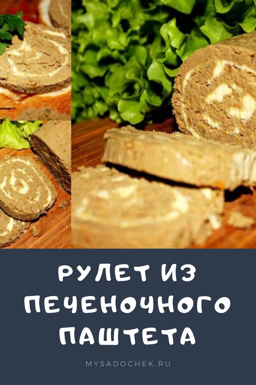 Rulet Iz Pechenochnogo Pashteta Zakuski Kulinariya Eda