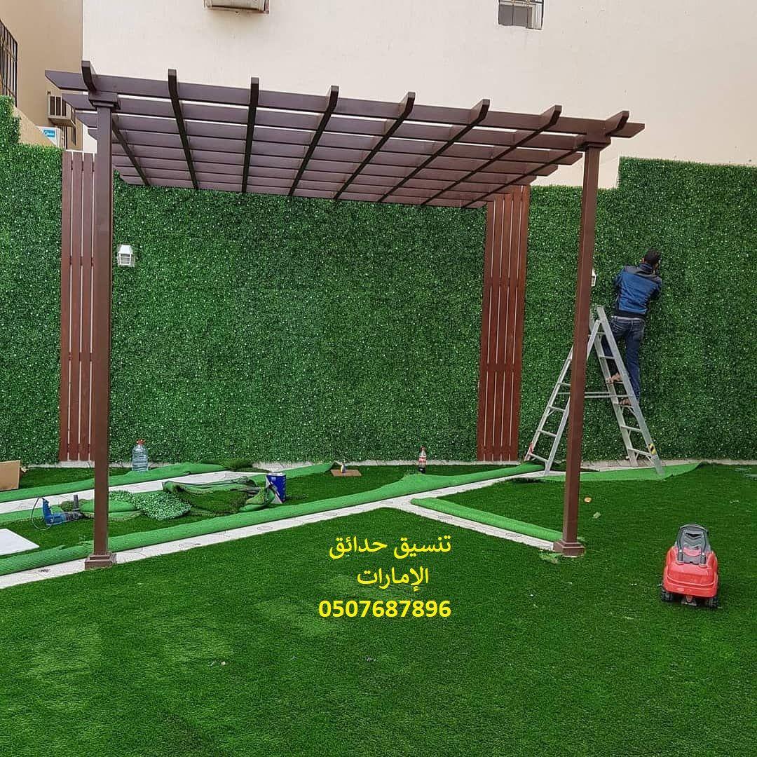 تزيين الحدائق المنزلية الصغيرة تزيين حدائق البيوت تزيين حديقة المنزل الصغيرة تصاميم احواش 0507687896 Outdoor Structures Outdoor Pergola