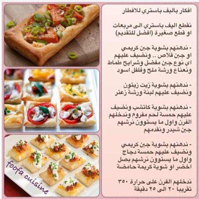 Momi On Instagram بف باستري سنعات بنات بنات فطاير حلا حلويات تشيز فطور Food Receipes Arabic Food Food And Drink