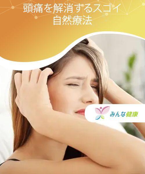 頭痛を解消するスゴイ自然療法   自然療法. 緊張型頭痛. 頭痛