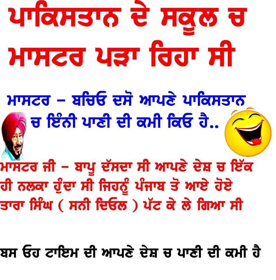 Pin by Guri_Malhi on ʜᴀssɪʏᴀ ᴋʜᴇᴅɪʏᴀ Funny quotes, Jokes
