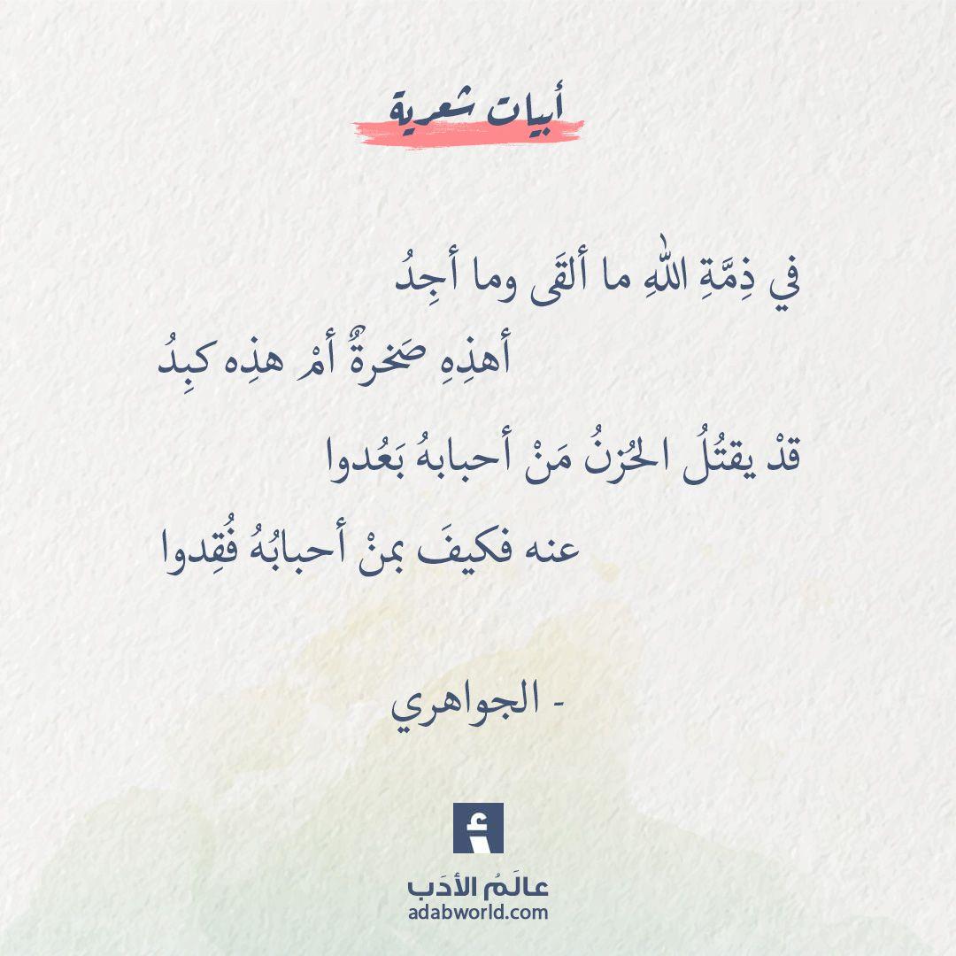 أبيات شعر في الرثاء للشاعر الجواهري عالم الأدب Words Quotes Spirit Quotes Quotes For Book Lovers