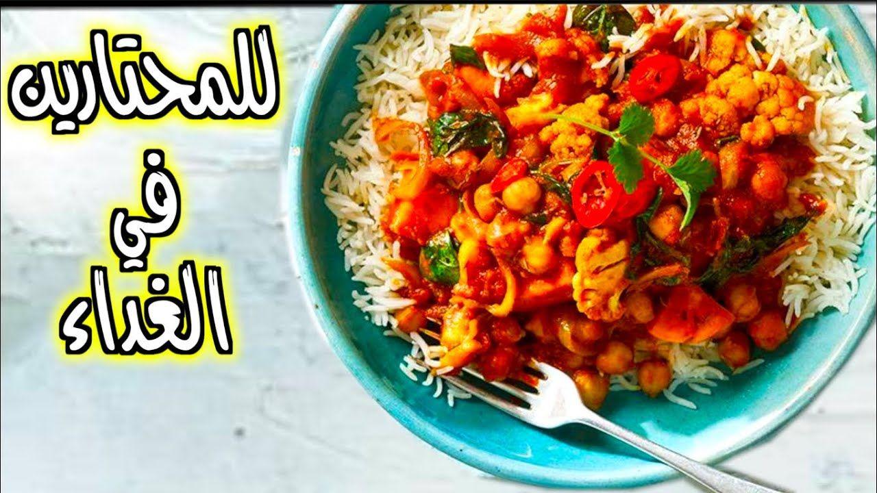للمحتارين في الغداء وصفات سهله وسريعه بدون لحم ولا دجاج رووووعه Cooking Recipes Recipes Healthy Recipes