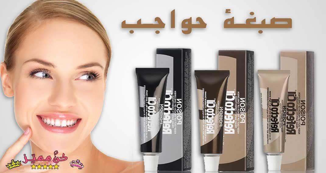 افضل صبغة حواجب طبيعية من الصيدليه تدوم طويلا افضل 10 انواع صبغة حواجب Best Natural Long Lasting Eyebrow Color From The Pha Eyebrows Lipstick Beauty
