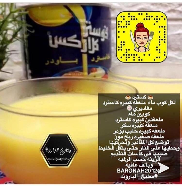 Pin By اfoz Albogami On طبخ Arabian Food Food Snapchat Screenshot