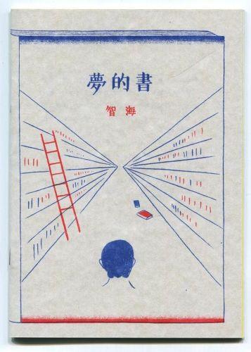 <del>夢的書 / Dream Books</del> - nos:books