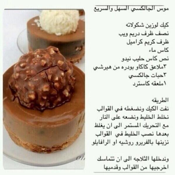 حلى سهل يباب كوم Sweets Recipes Food Recipes