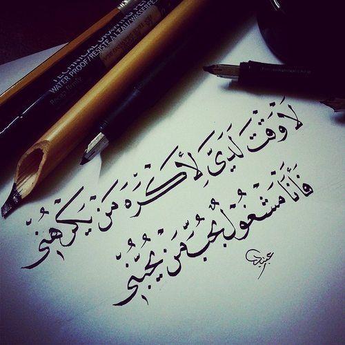 Themanulya لا وقت لدي لأكره من يكرهني فأنا مشغول بحب من Love Quotes Wallpaper Islamic Love Quotes Arabic Quotes