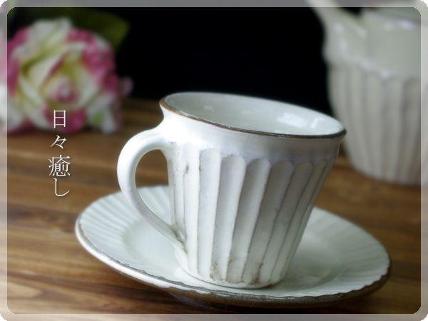 楽天市場 益子焼 粉引きしのぎコーヒーカップ ソーサーコーヒーだけでなくティーカップとしても使えます シンプルだけどおしゃれな白の陶器製です ギフトでも喜ばれます 益子焼 和食器通販 わかさま陶芸 陶芸 コーヒーカップ 陶器