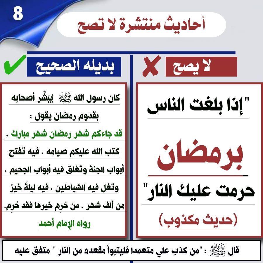 Pin By الأثر الجميل On سلسة احاديث منتشرة لا تصح Words Quotes Islam Facts Ahadith