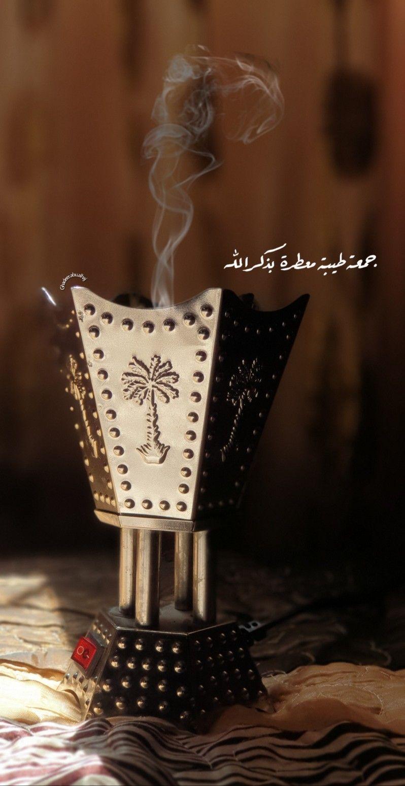 جمعة معطرة بذكر الله Islamic Art Photo Quotes Arabic Love Quotes