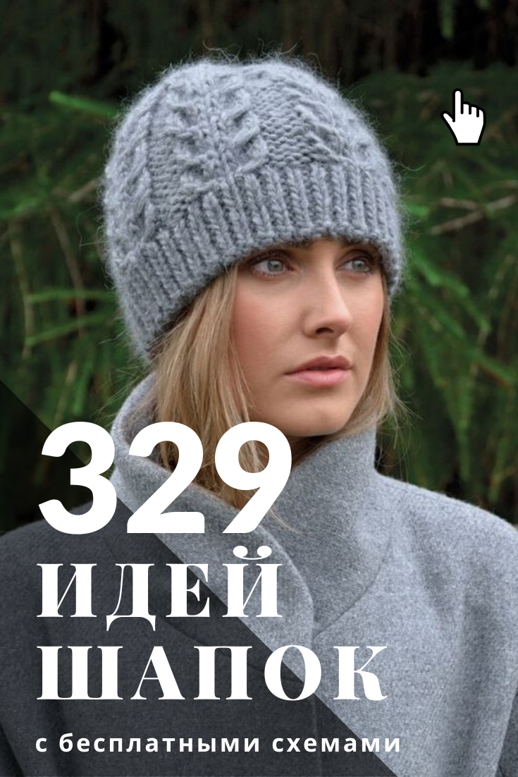 329 вязаных шапок, схема вязания шапки спицами | Knitted ...