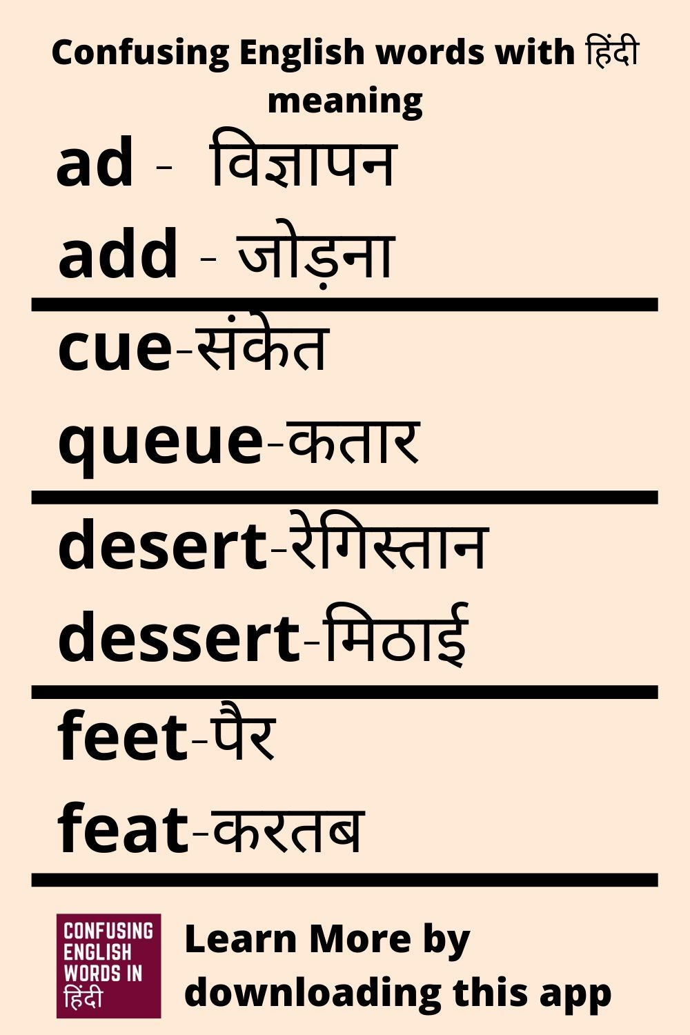 Confusing English words with Hindi Meaning   Confusing words ...