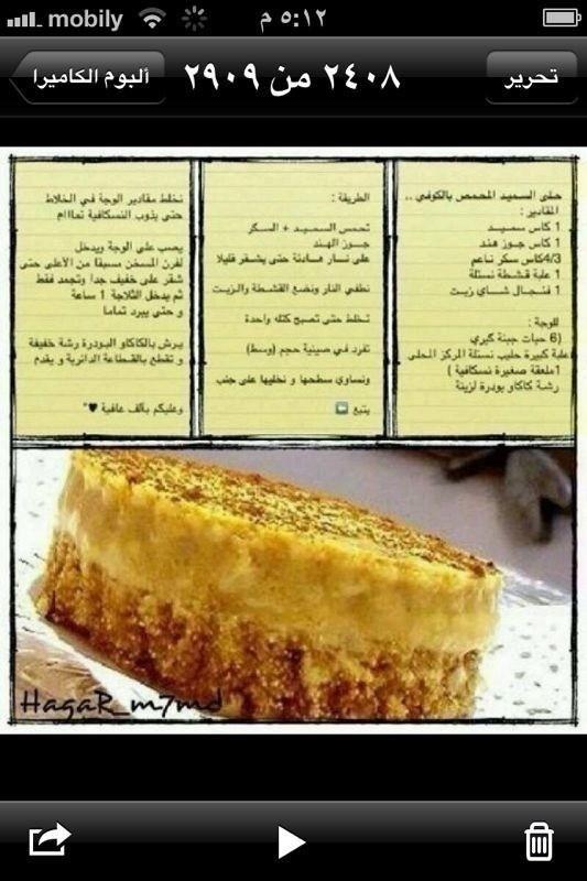 Pin By Ghaydaa On Food Food Desserts Breakfast