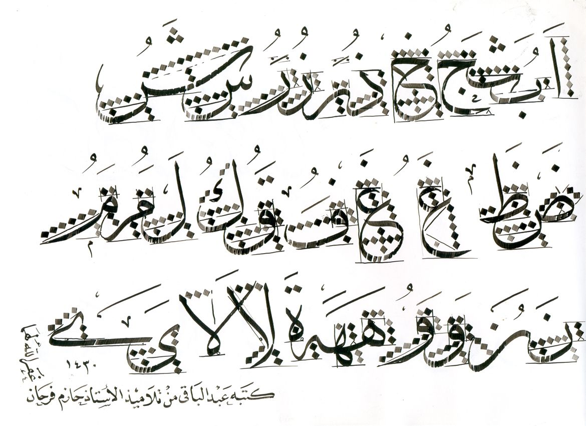 Thuluth Letters Arabesque Pinterest Calligraphy