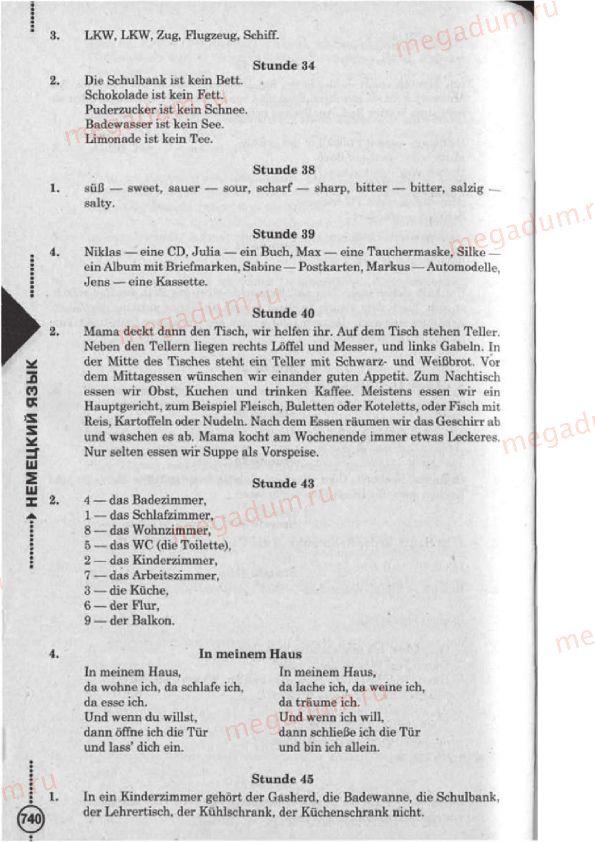 Немецкий язык сотникова 6 класс