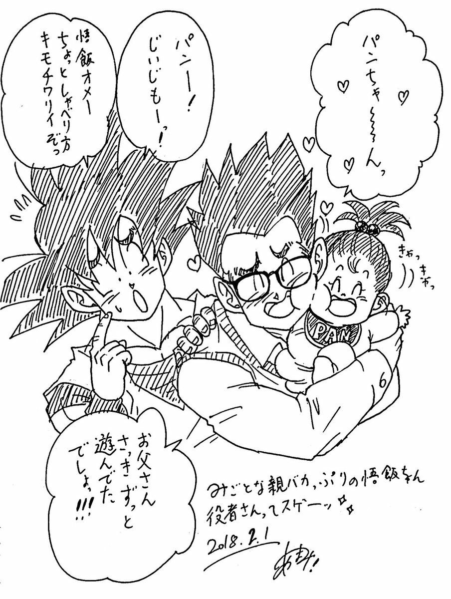 Lol Jealous Grandpa Goku Xd Daddy Gohan Baby Pan Personajes De Dragon Ball Dragones Dragon Ball