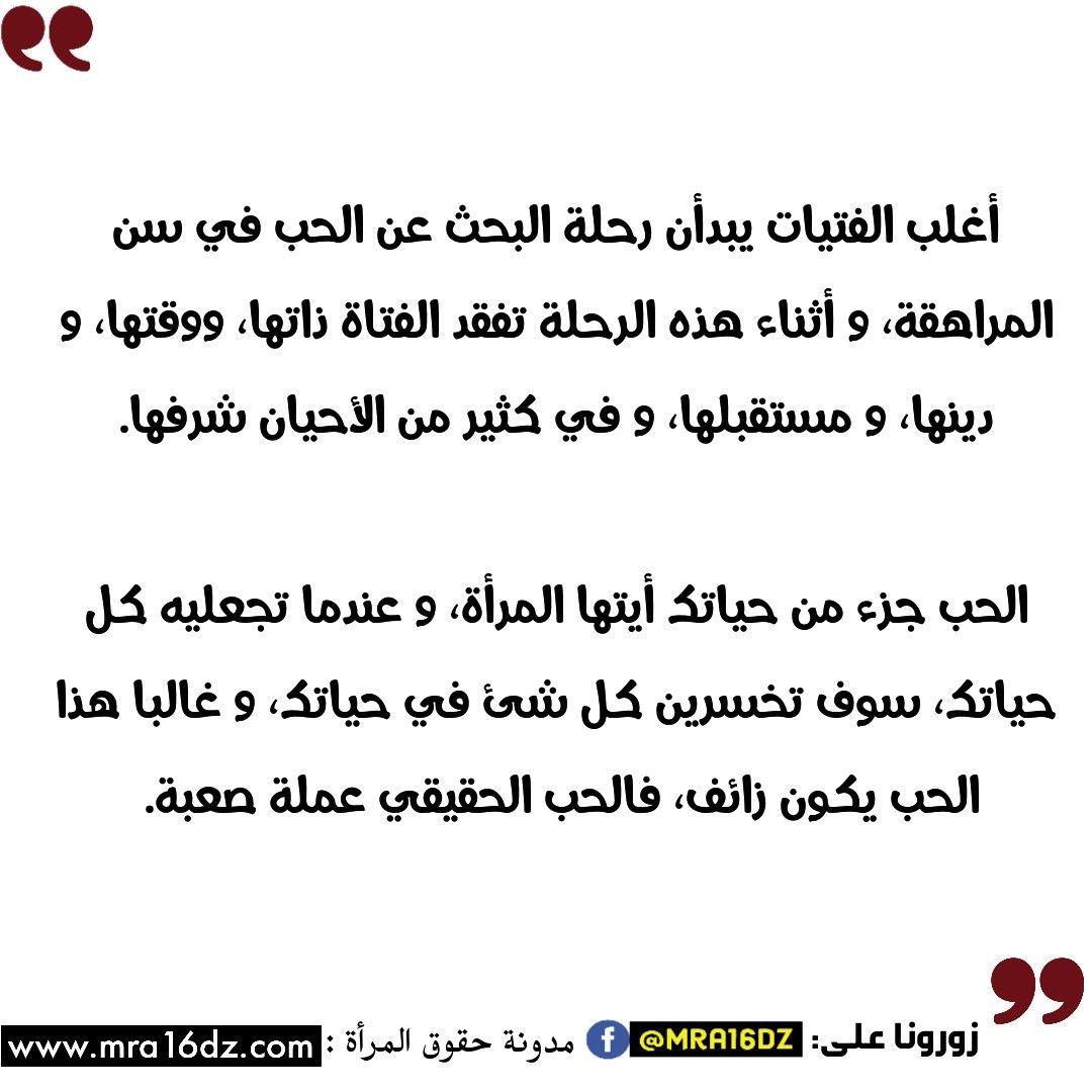 الحب ليس كل شئ يا عزيزتي هو جزء من حياتك ولا يجب أن يكون كلها Quotes Arabic Quotes Math