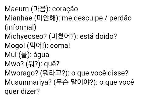 Amo Palavrasemcoreano Palavras Coreanas Lingua Coreana