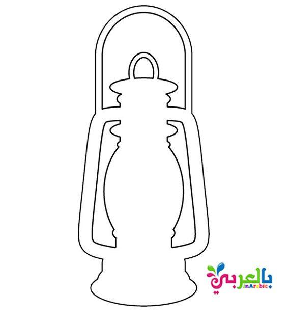 باترونات فوانيس وهلال رمضان جاهزة للطباعة للاطفال بالعربي نتعلم Eid Crafts Closet Designs Ramadan