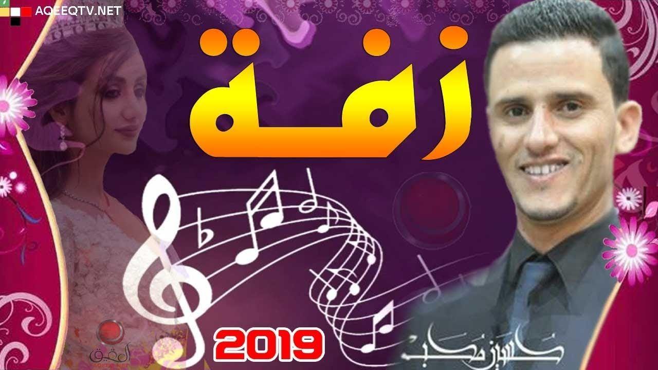 حسين محب Hussein Moheb زفات اعراس نص ساعة زفه يمنيه 2018 Dance Poster Art