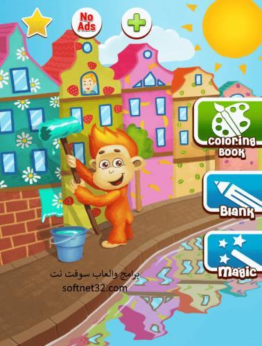 تحميل العاب تلوين دورا وموزو للاطفال مجانا كامله Dora Coloring العاب سوفت نت Dora Coloring Coloring Books Dora Games
