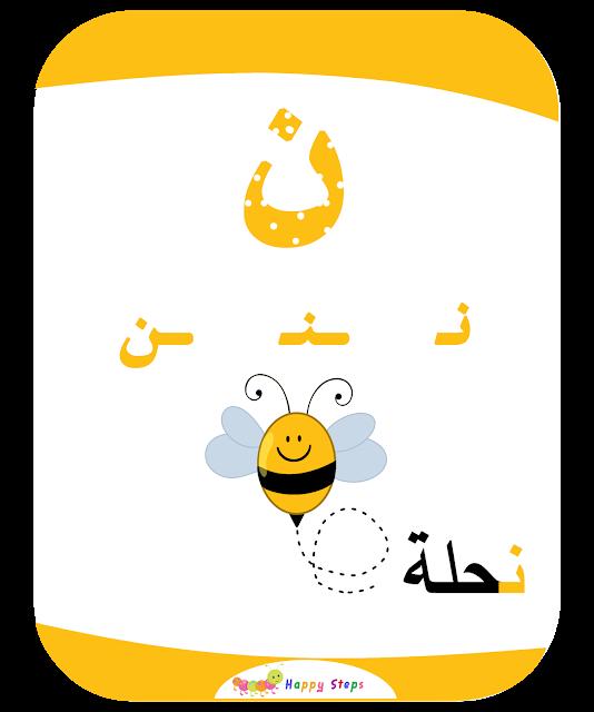 بطاقات الحروف العربية حرف النون نحلة In 2021 Arabic Alphabet Alphabet Blog Posts