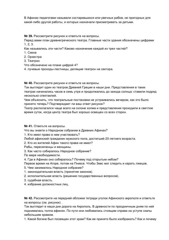 Домашние задания по англискому языку кузовлев готовые класс