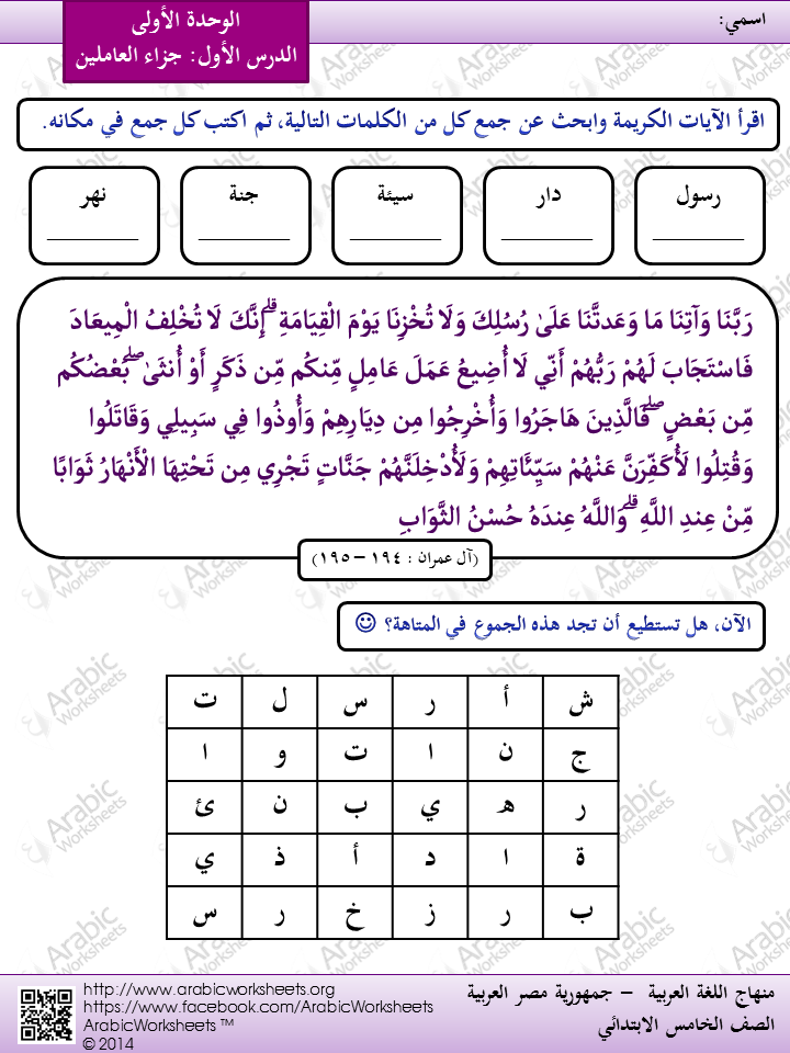 Epingle Sur Egyptian Curriculum Of Arabic Language